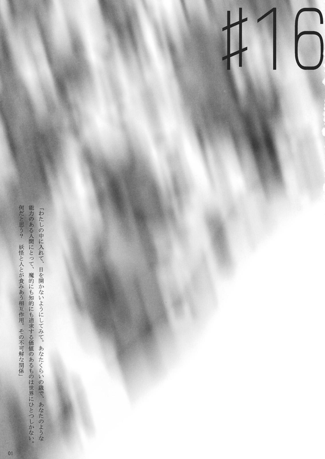 PHORESIS Yukariyakumo conditions 2