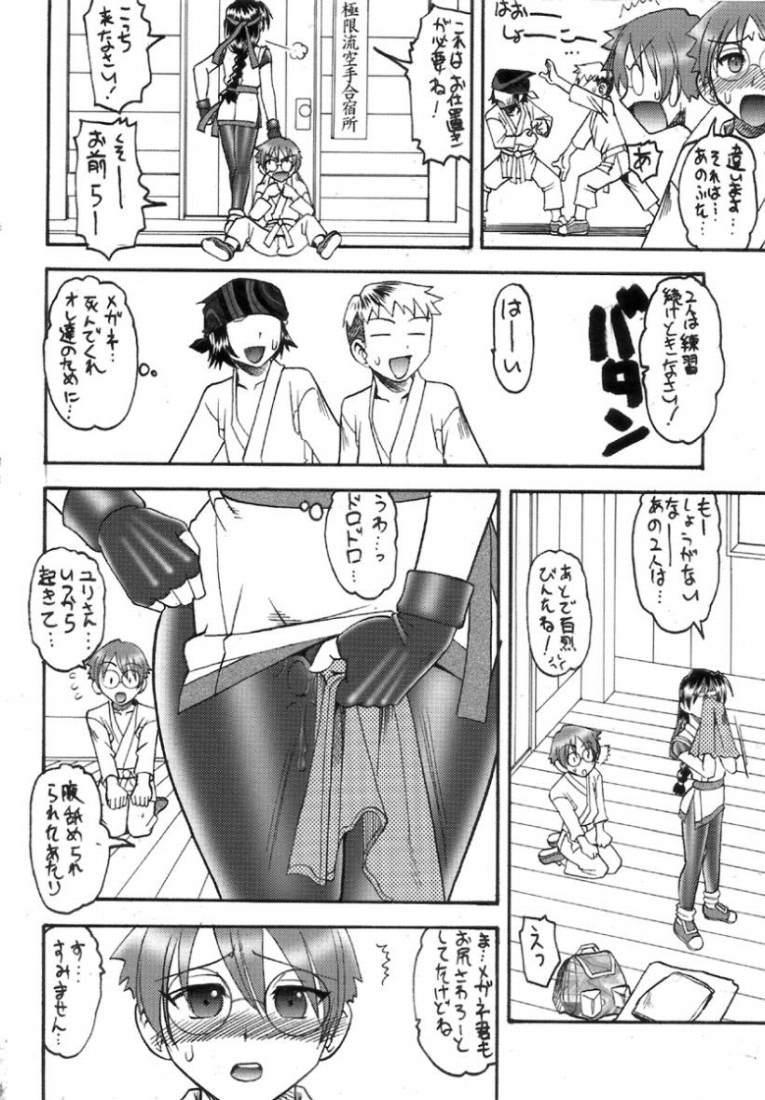 SEMEDAIN G WORKS Vol. 32 - CHOOOOOOO~KIWAMI 12