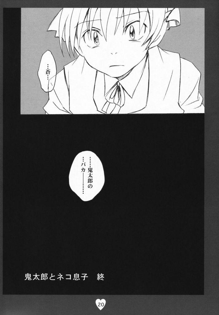 Kitarou Kangeki!!! Zenpou kara Neko Musuko Kouhou kara Ao Niisan Soshite 18