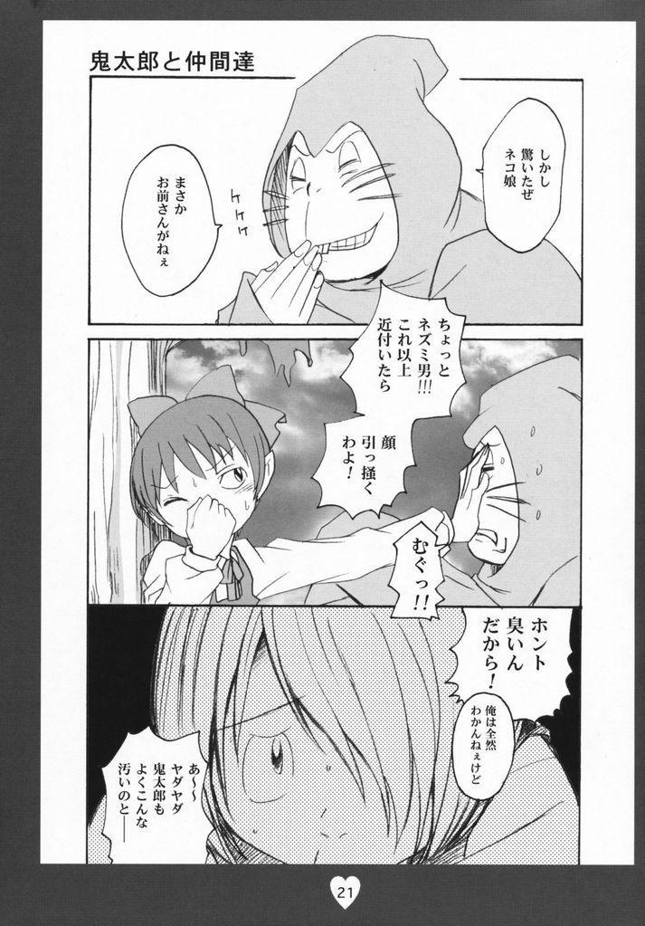 Kitarou Kangeki!!! Zenpou kara Neko Musuko Kouhou kara Ao Niisan Soshite 19