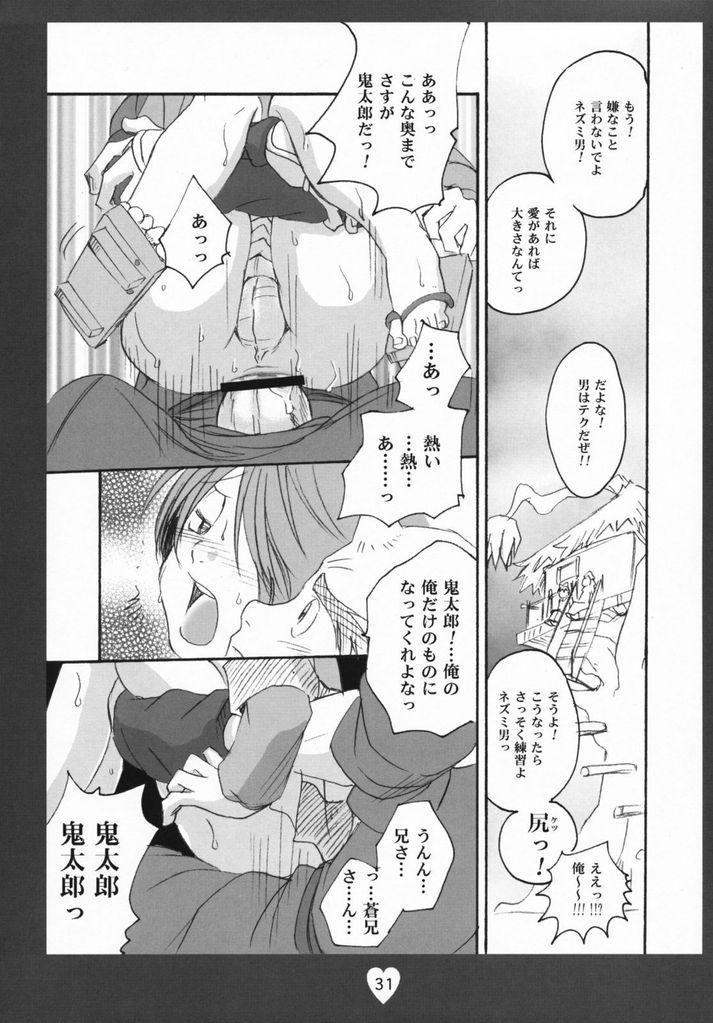 Kitarou Kangeki!!! Zenpou kara Neko Musuko Kouhou kara Ao Niisan Soshite 29
