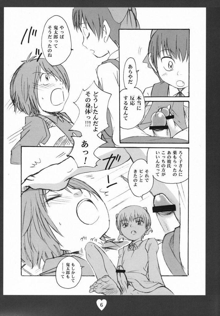Kitarou Kangeki!!! Zenpou kara Neko Musuko Kouhou kara Ao Niisan Soshite 4
