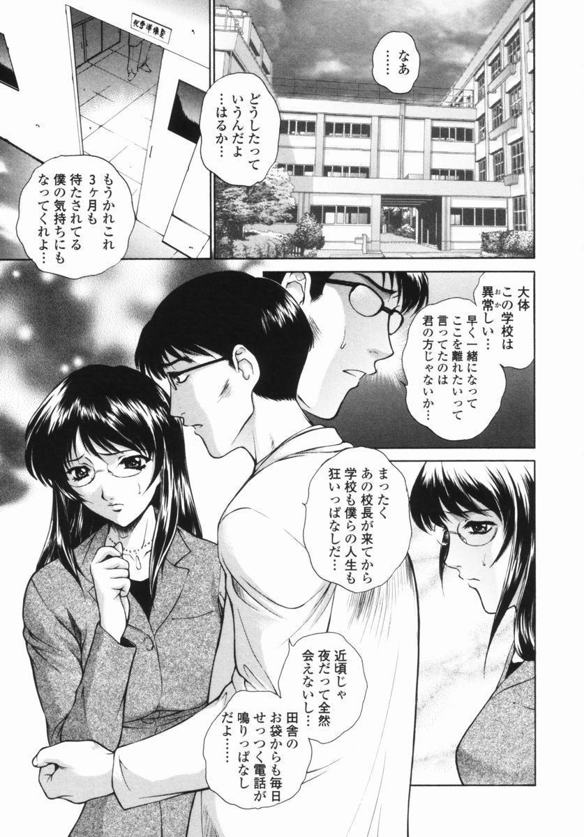 Choukyou Gakuen - Dead, Jail High School 102