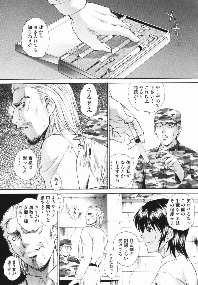 Choukyou Gakuen - Dead, Jail High School 138