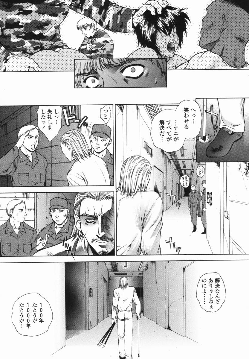 Choukyou Gakuen - Dead, Jail High School 170
