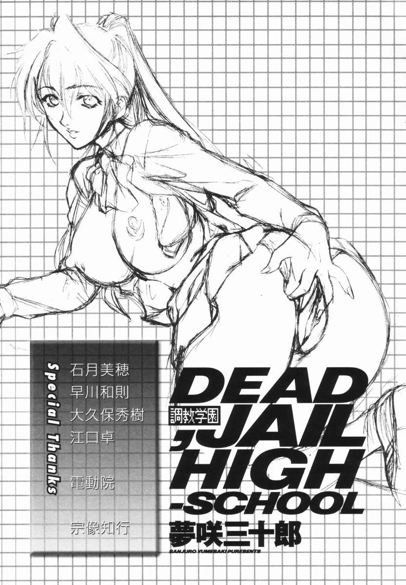 Choukyou Gakuen - Dead, Jail High School 172