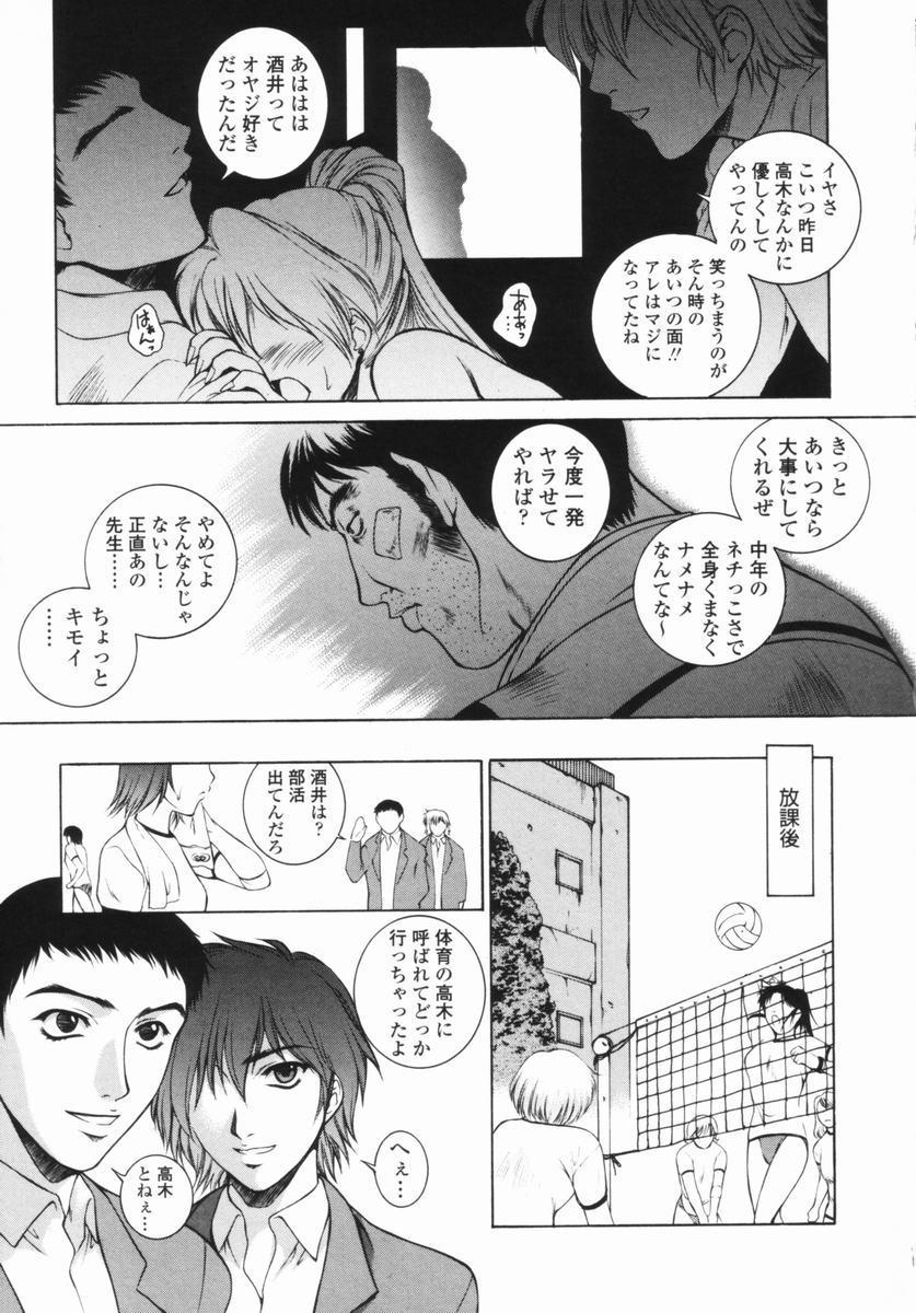 Choukyou Gakuen - Dead, Jail High School 78