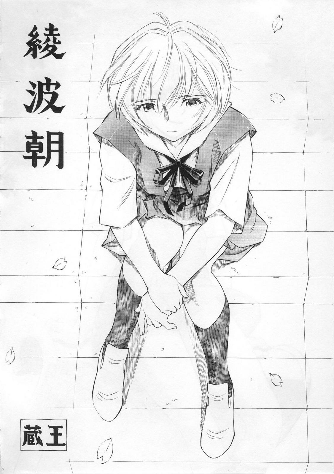 (COMIC1☆5) [Studio Wallaby (Kura Oh)]  Ayanami - Asa Hiru Yoru - Shin (Neon Genesis Evangelion) 2