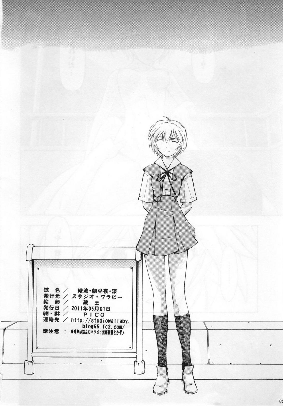 (COMIC1☆5) [Studio Wallaby (Kura Oh)]  Ayanami - Asa Hiru Yoru - Shin (Neon Genesis Evangelion) 80