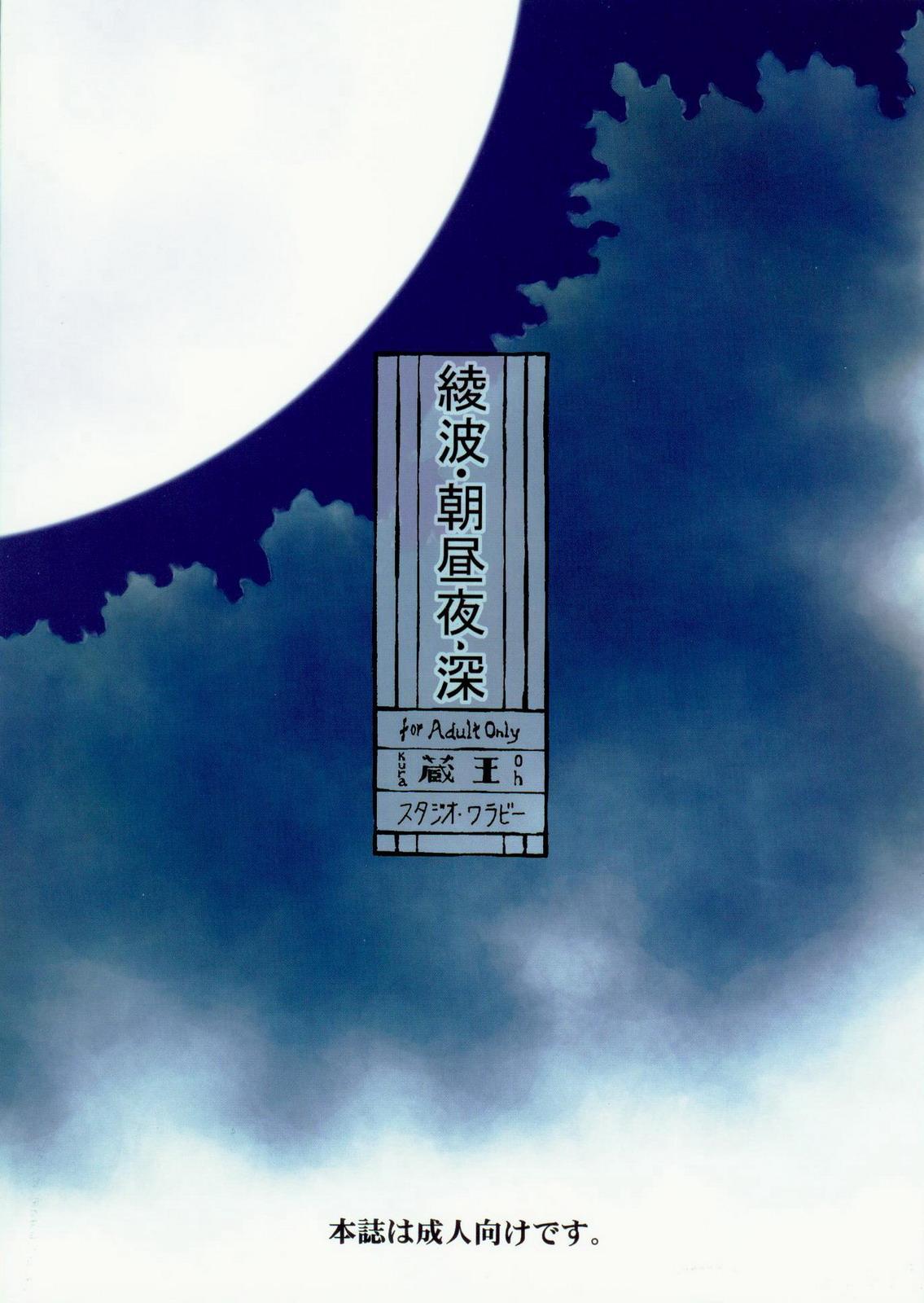 (COMIC1☆5) [Studio Wallaby (Kura Oh)]  Ayanami - Asa Hiru Yoru - Shin (Neon Genesis Evangelion) 81