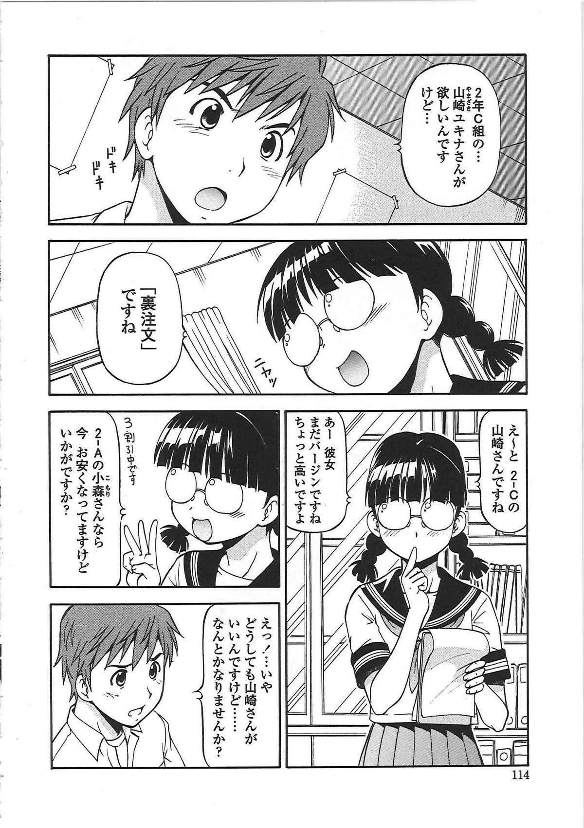 Hentai Iinchou 118