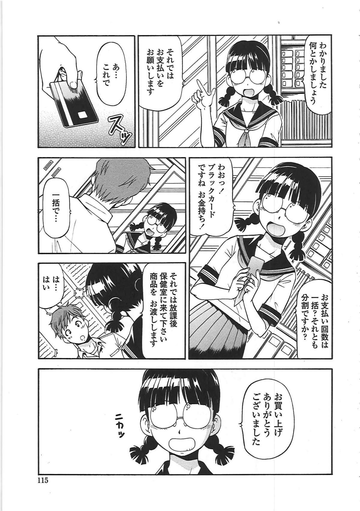 Hentai Iinchou 119