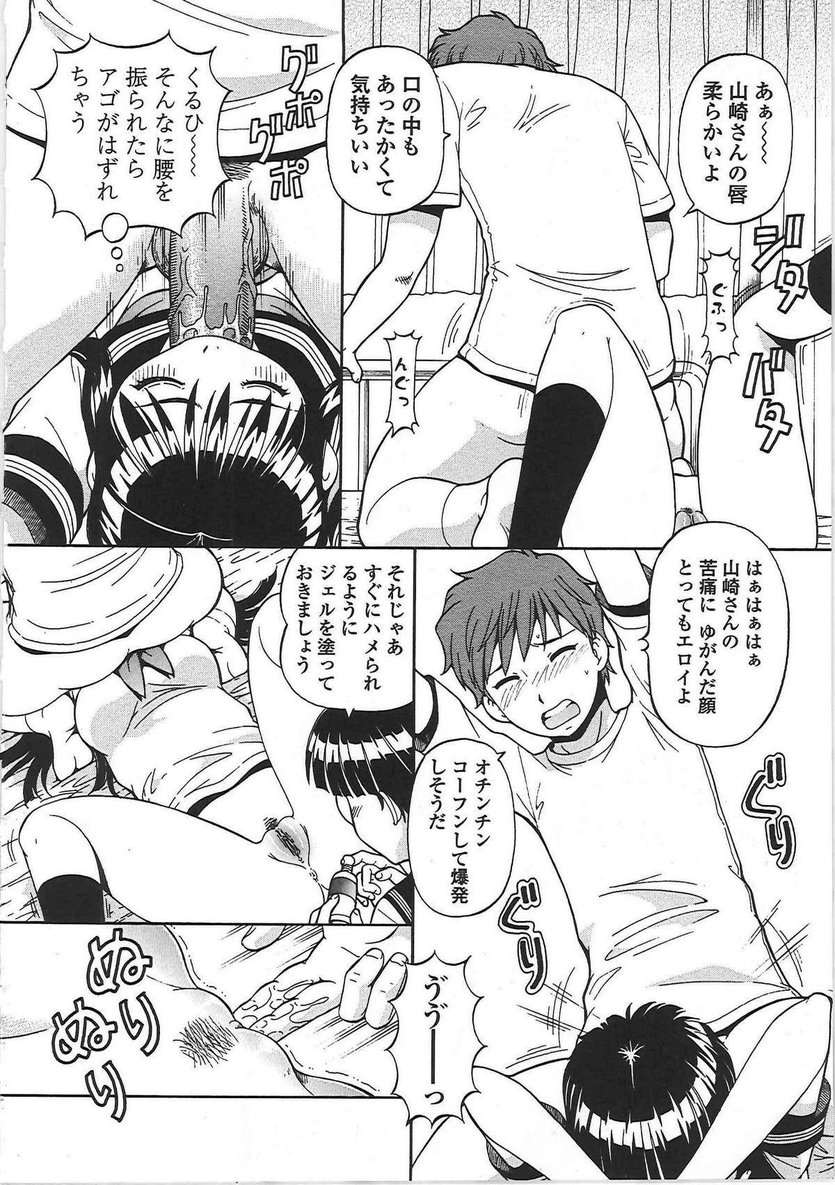 Hentai Iinchou 126