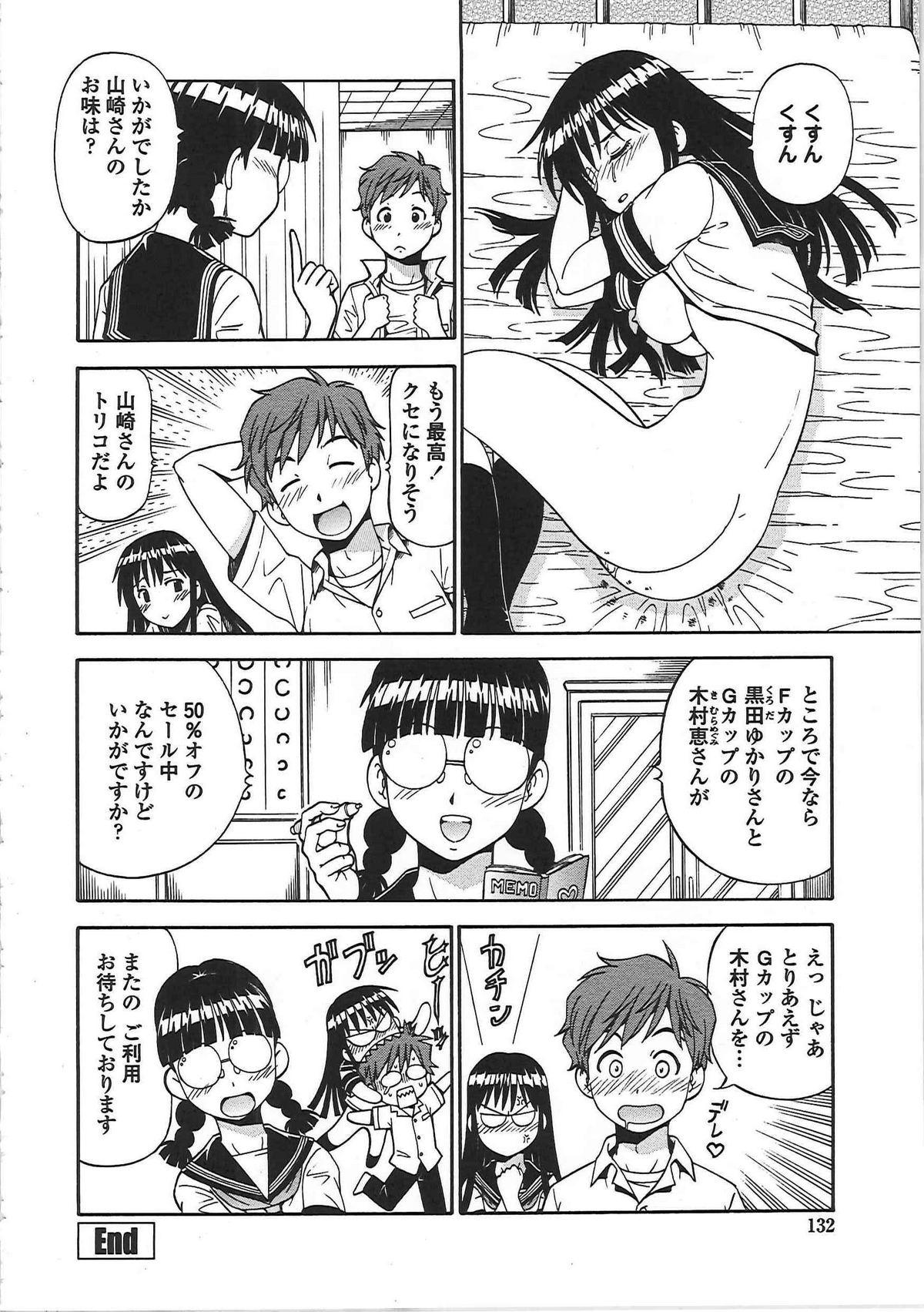 Hentai Iinchou 136