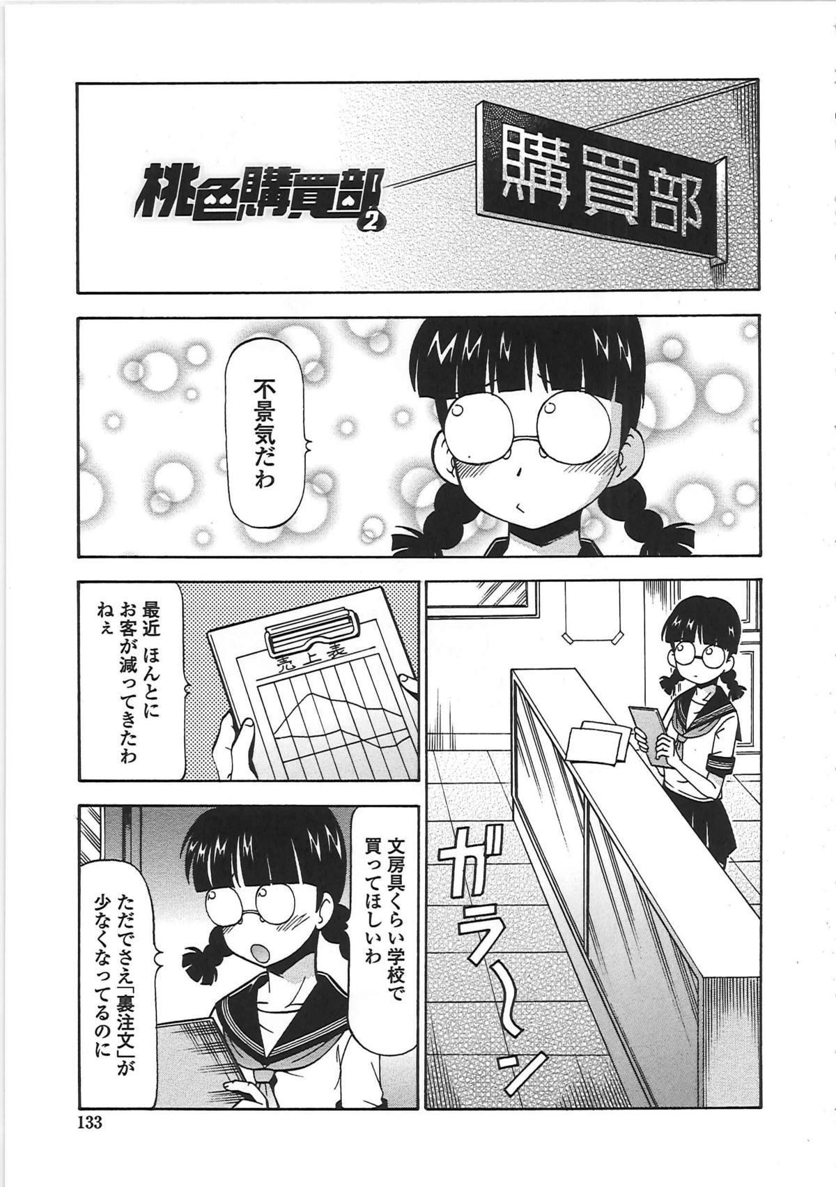 Hentai Iinchou 137