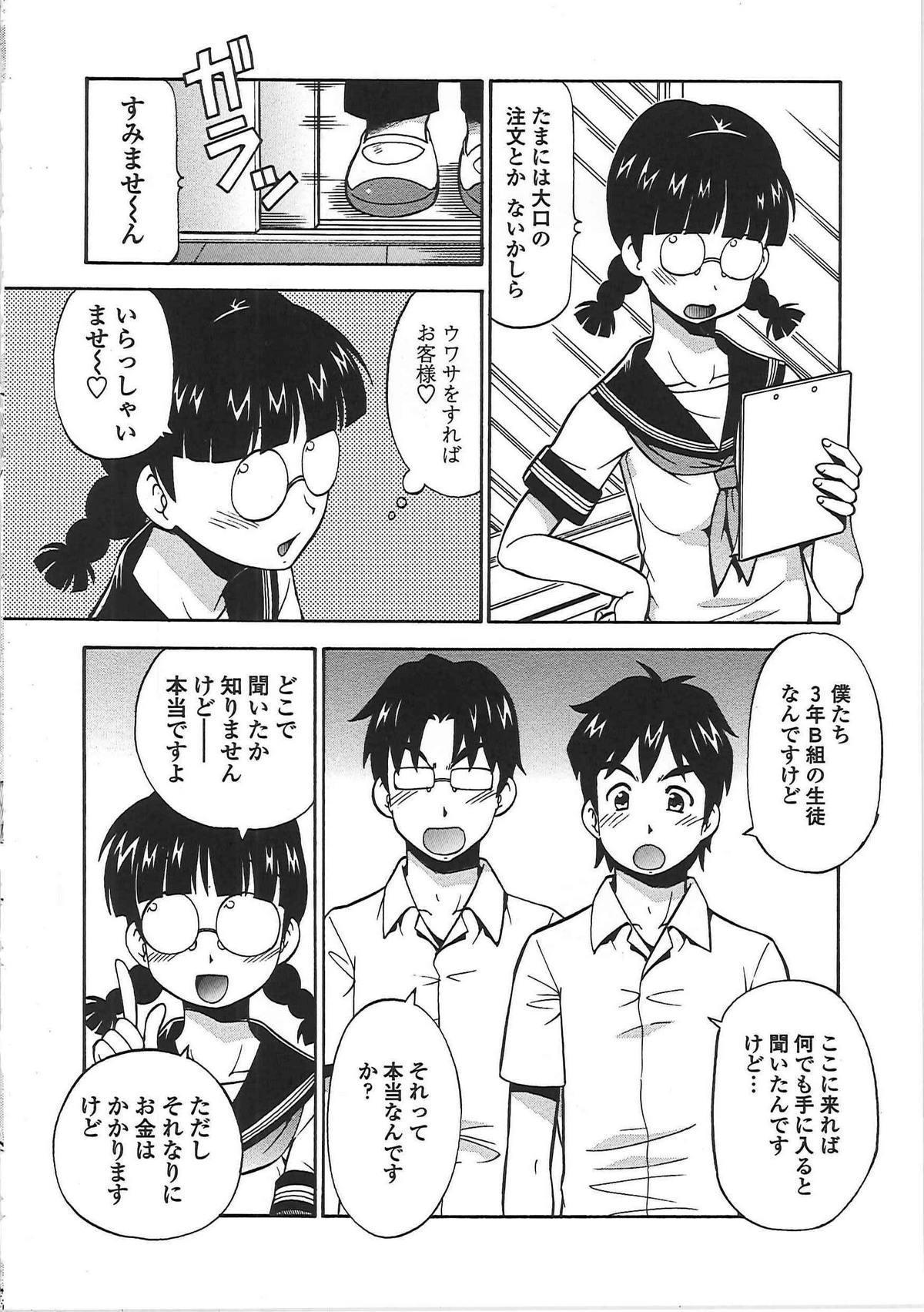 Hentai Iinchou 138