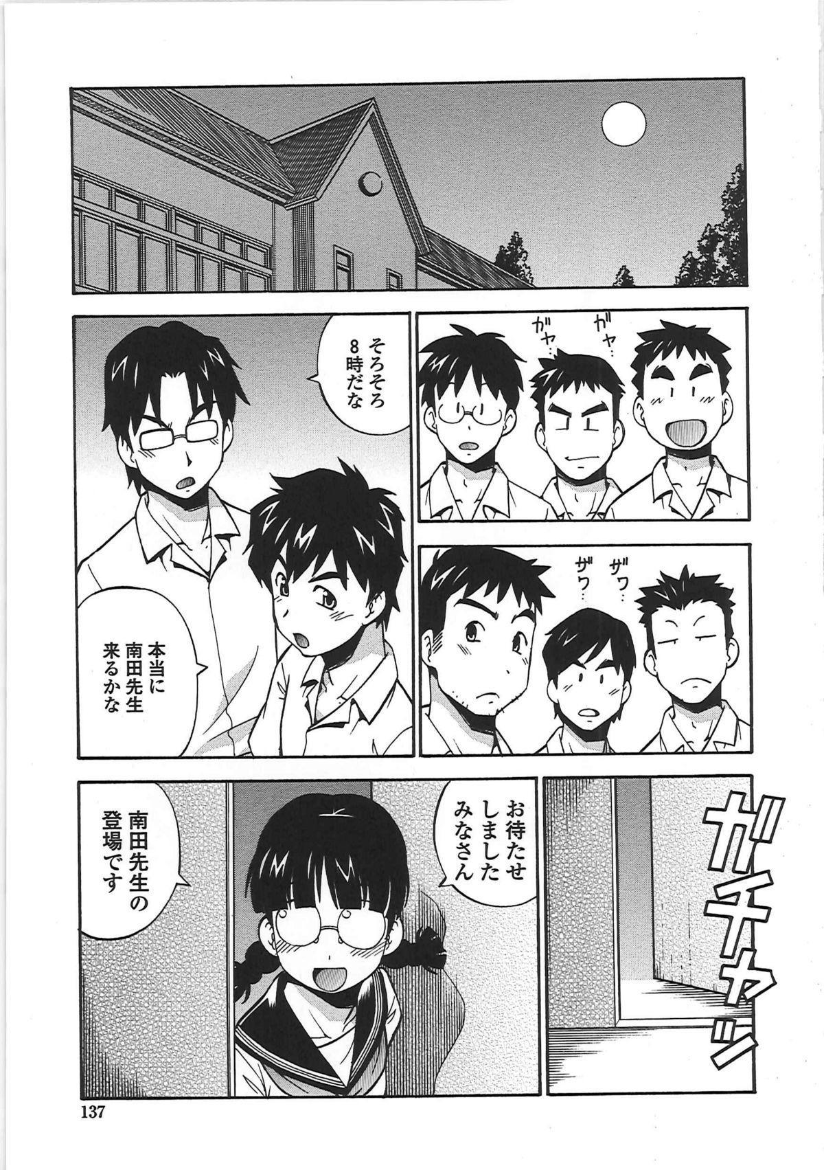 Hentai Iinchou 141