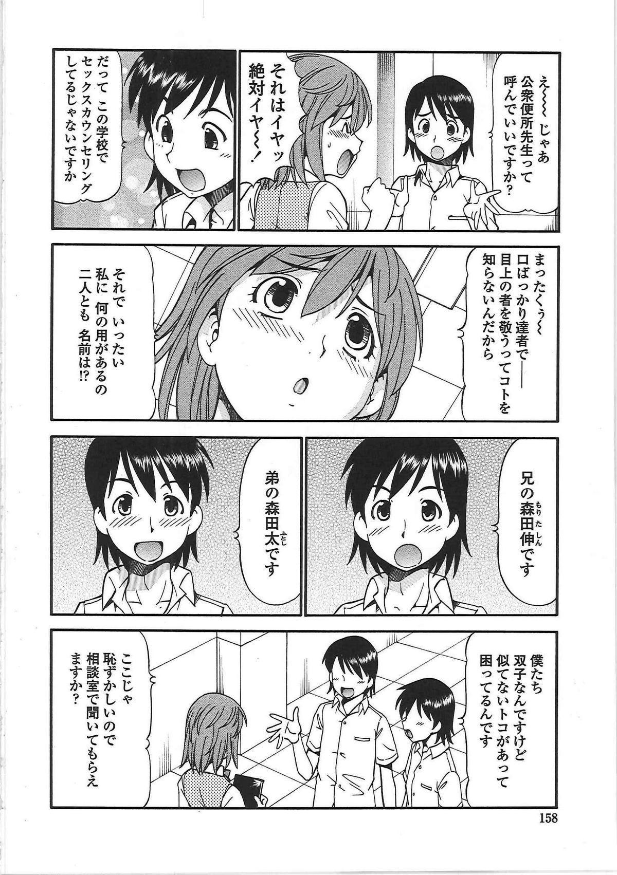 Hentai Iinchou 162