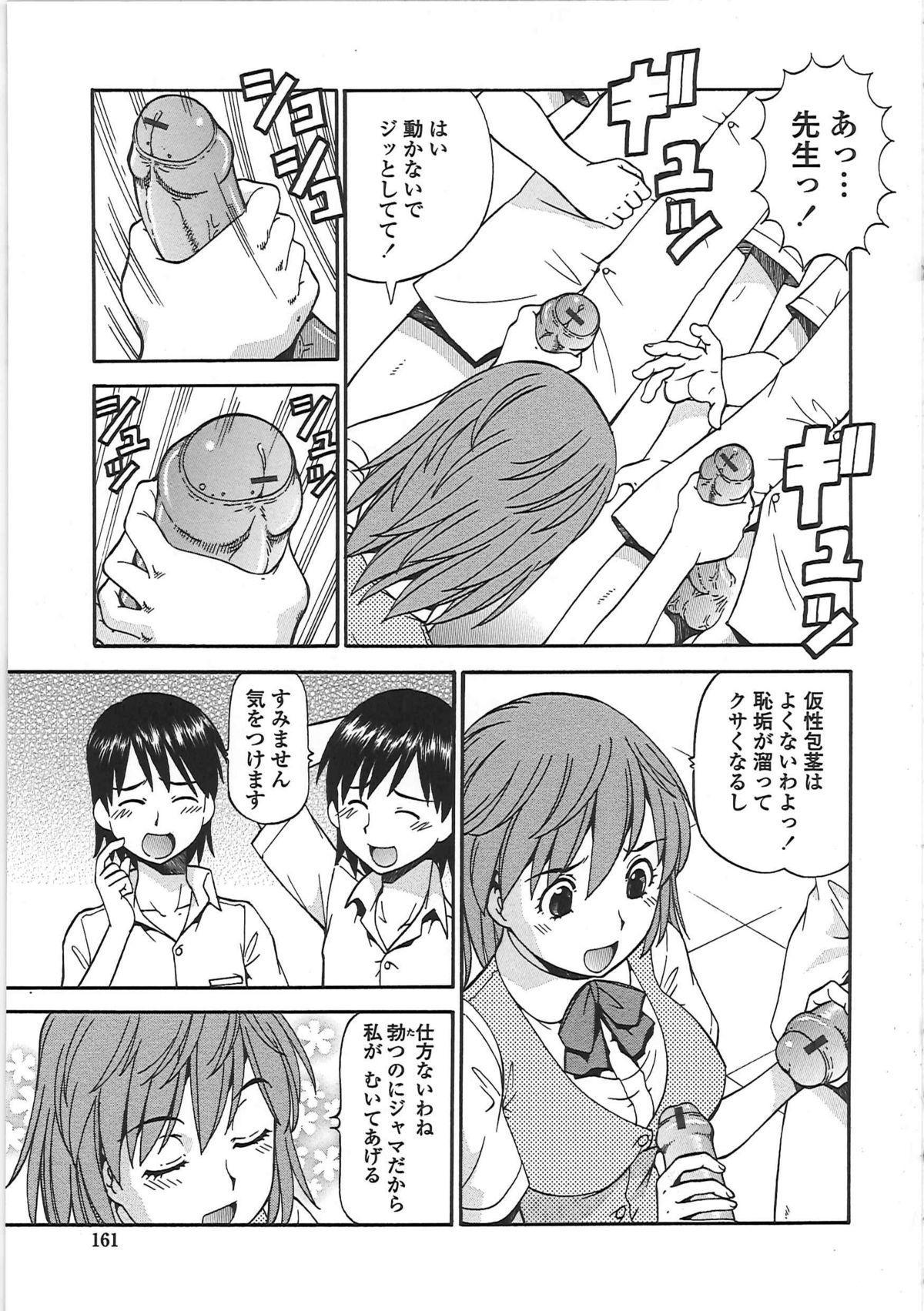 Hentai Iinchou 165