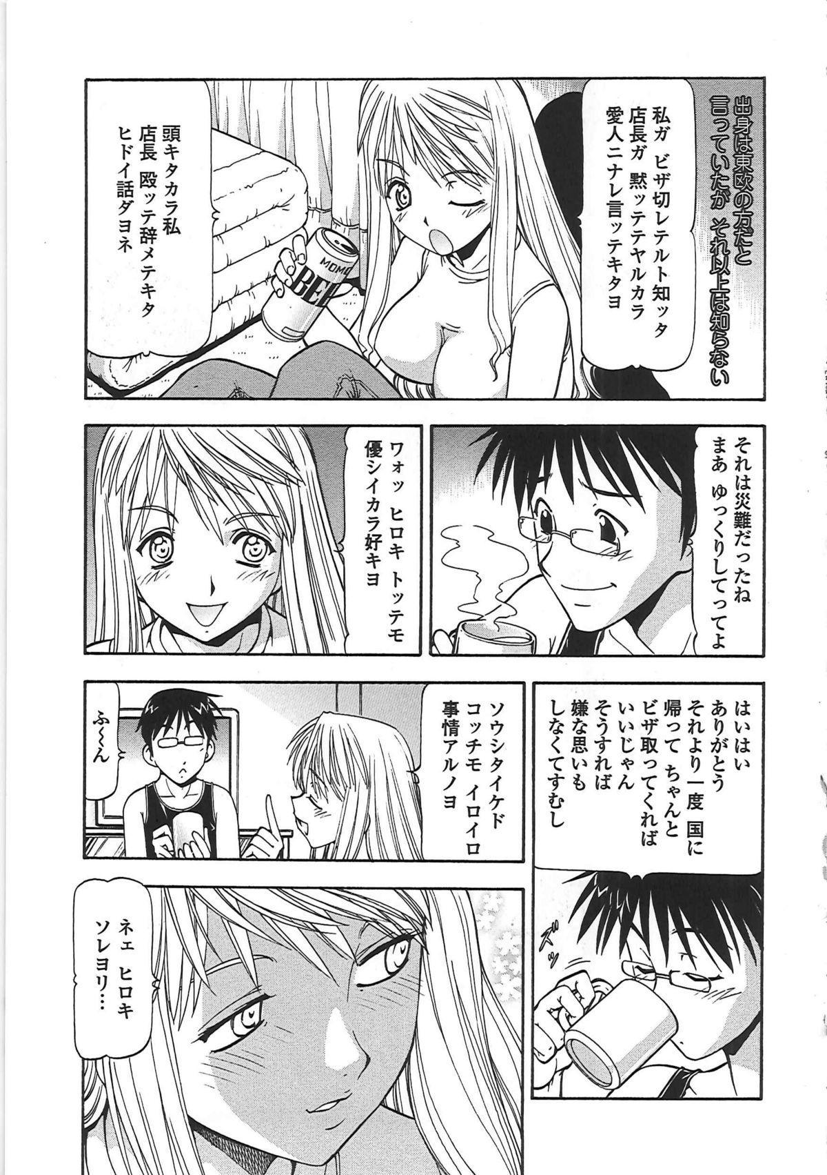 Hentai Iinchou 199