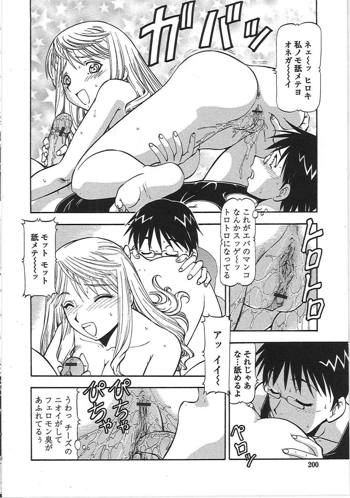 Hentai Iinchou 204