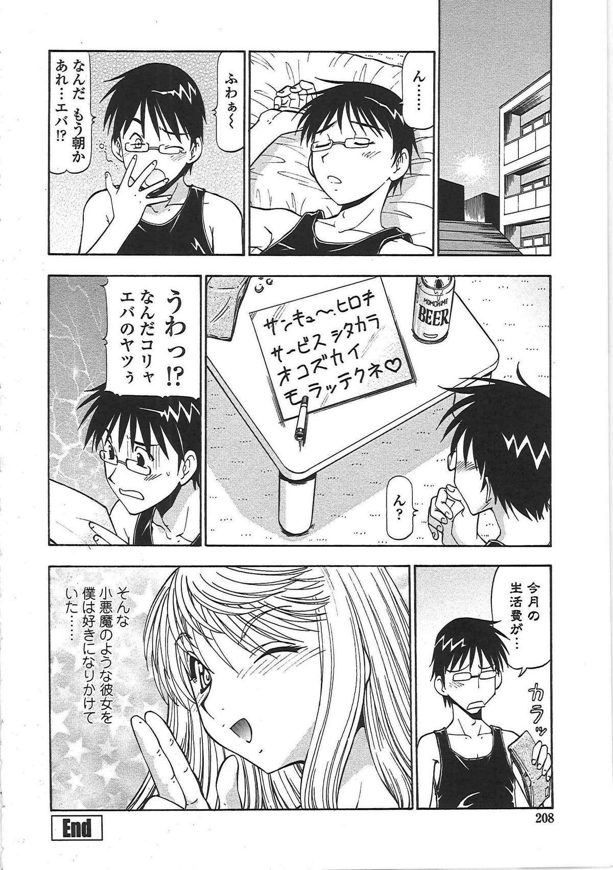 Hentai Iinchou 212