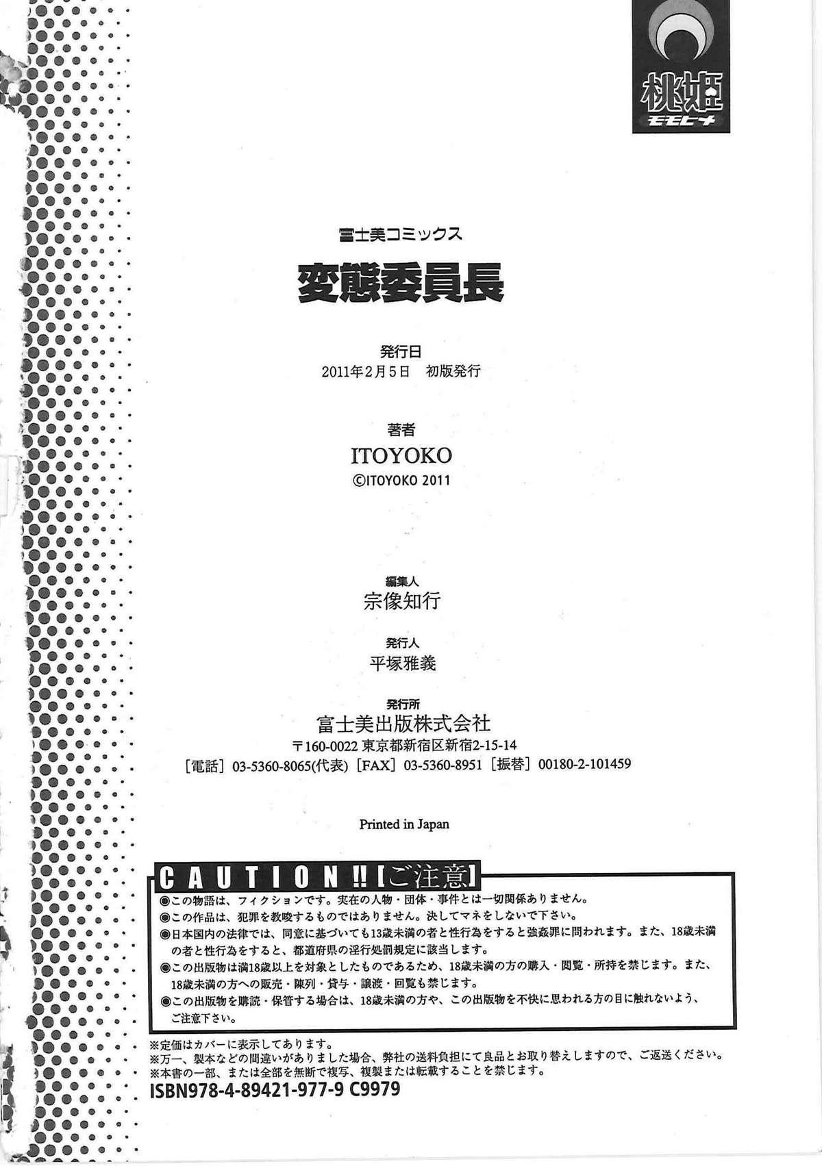 Hentai Iinchou 214