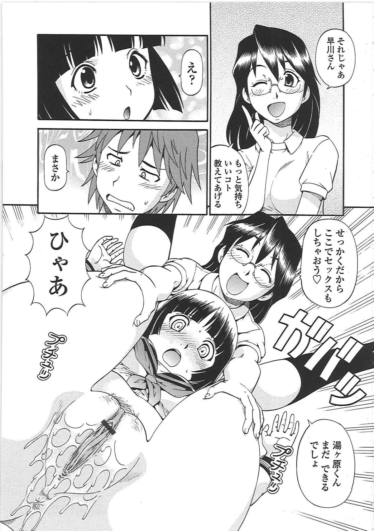 Hentai Iinchou 41