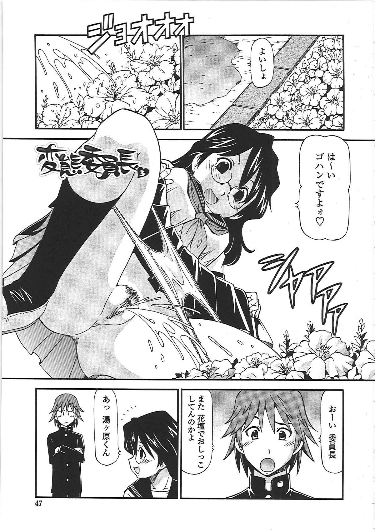 Hentai Iinchou 51
