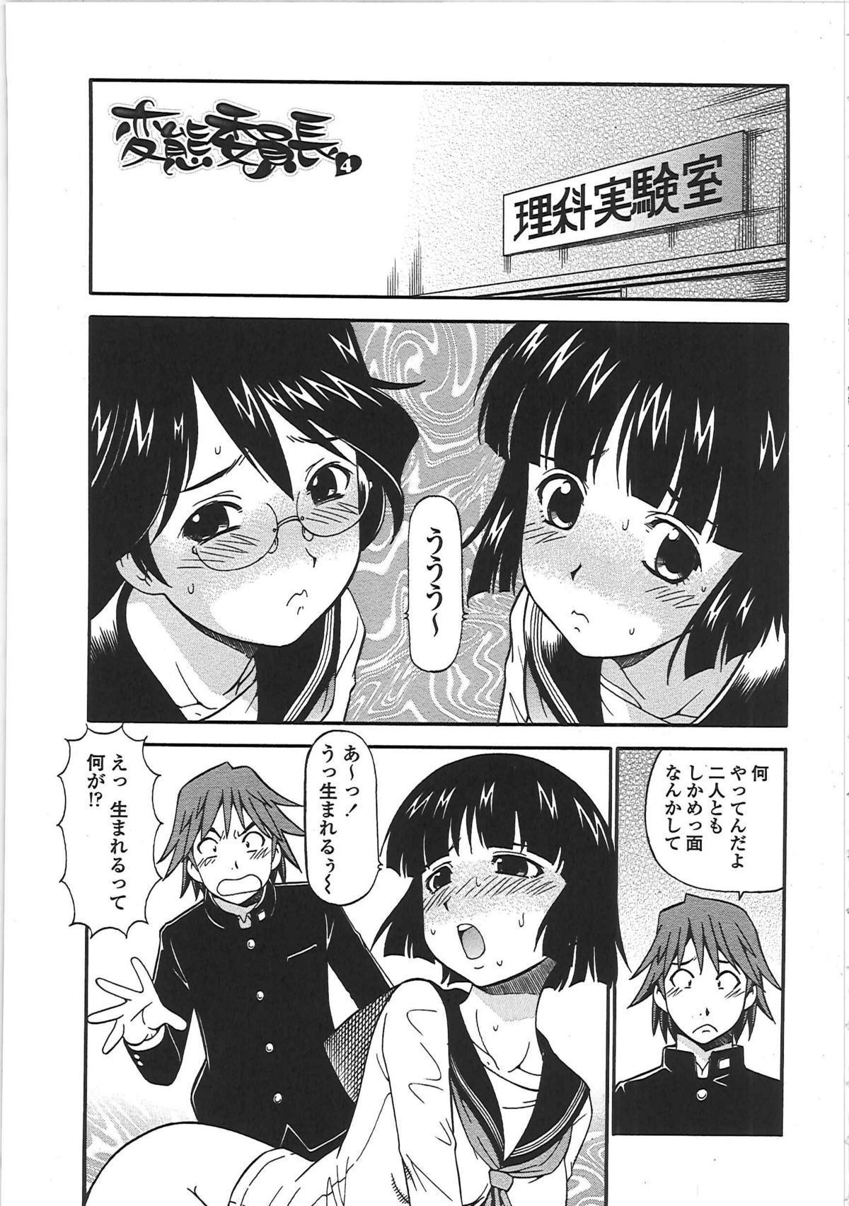 Hentai Iinchou 71