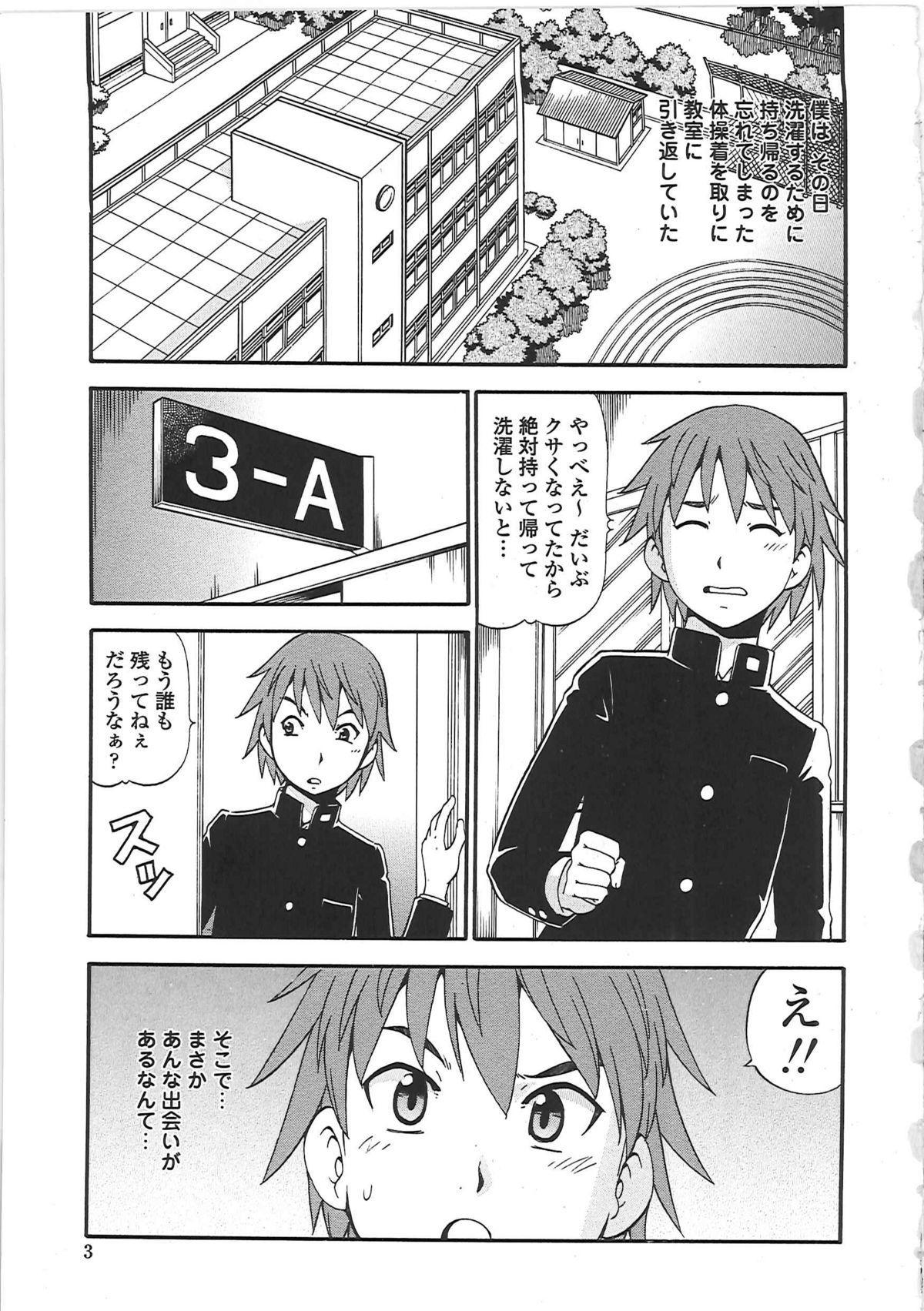 Hentai Iinchou 7