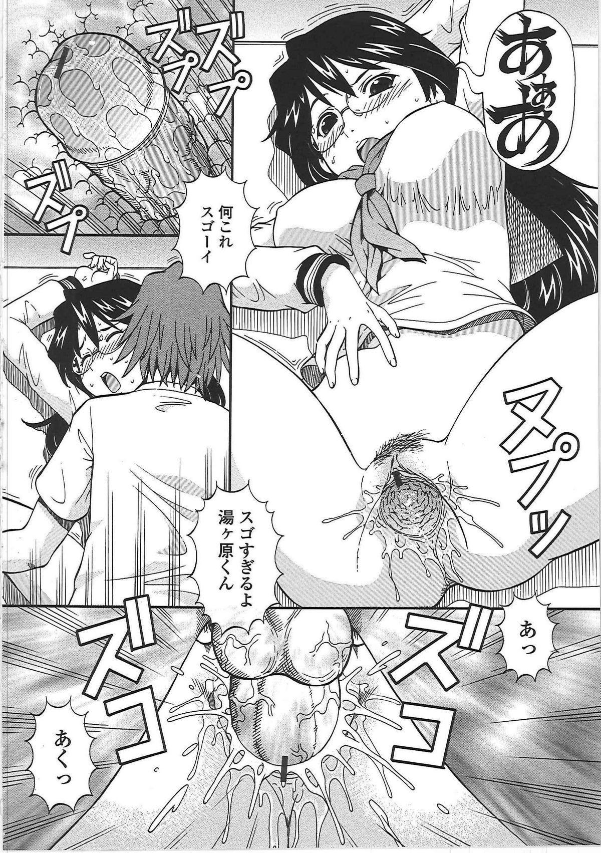 Hentai Iinchou 82