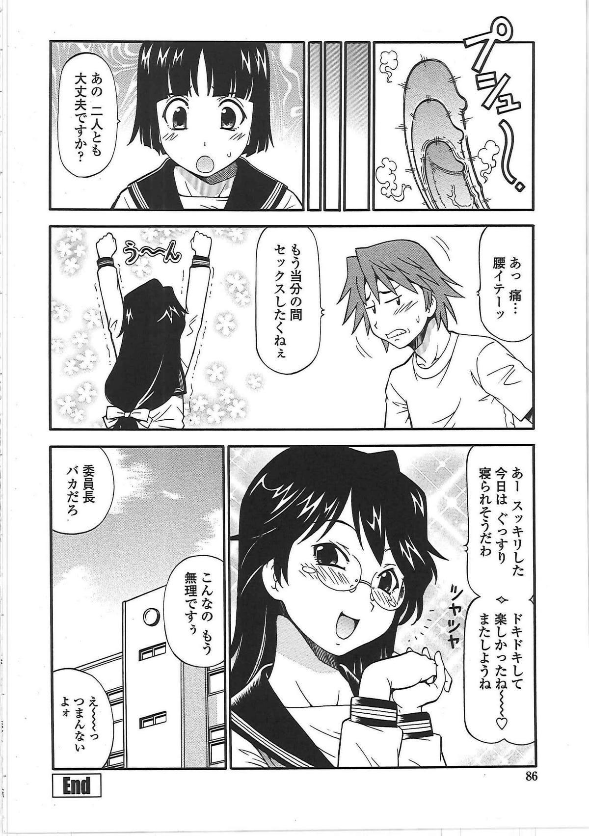 Hentai Iinchou 90