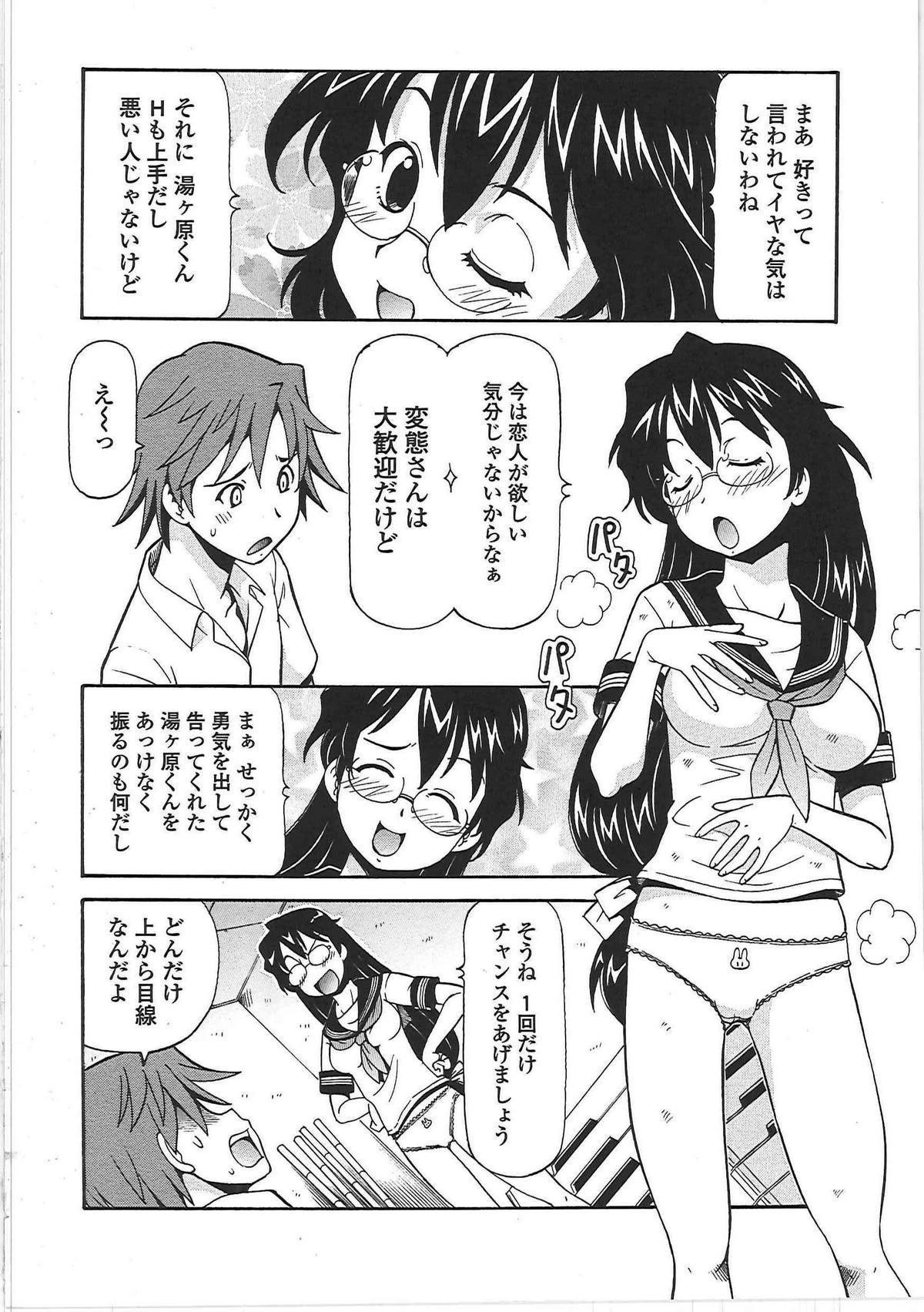 Hentai Iinchou 96