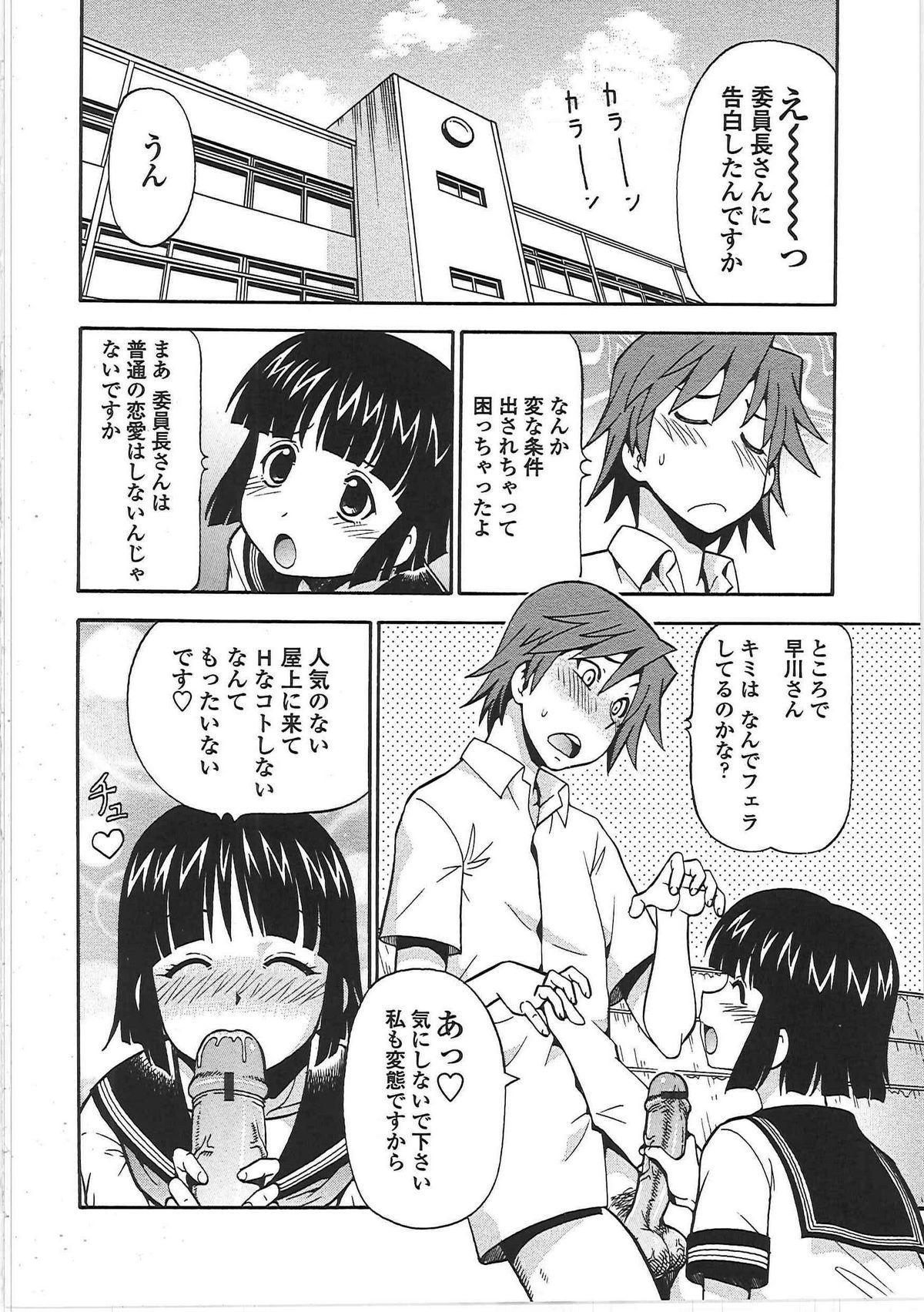 Hentai Iinchou 98