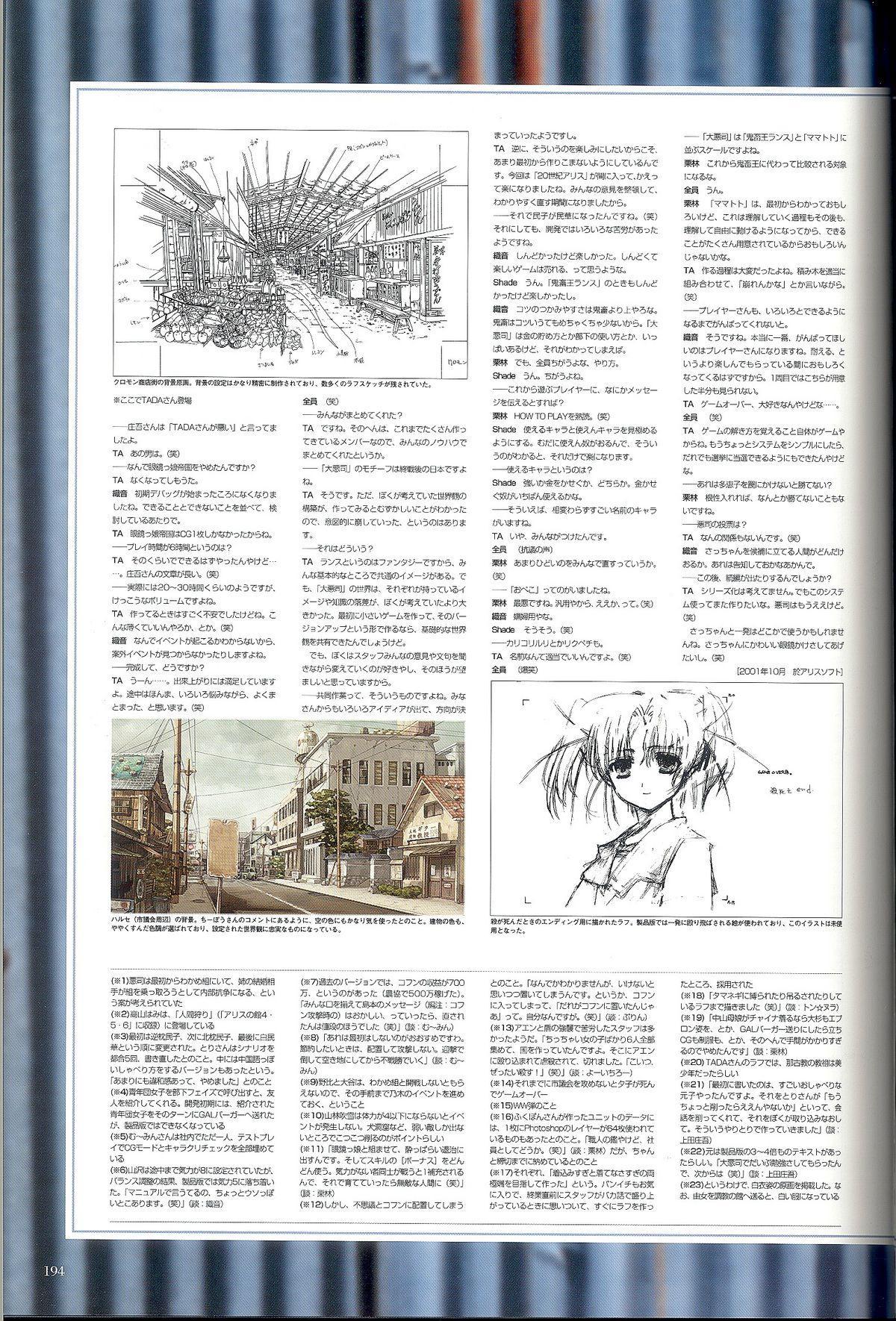 大惡司 オフィシャルガイド 194