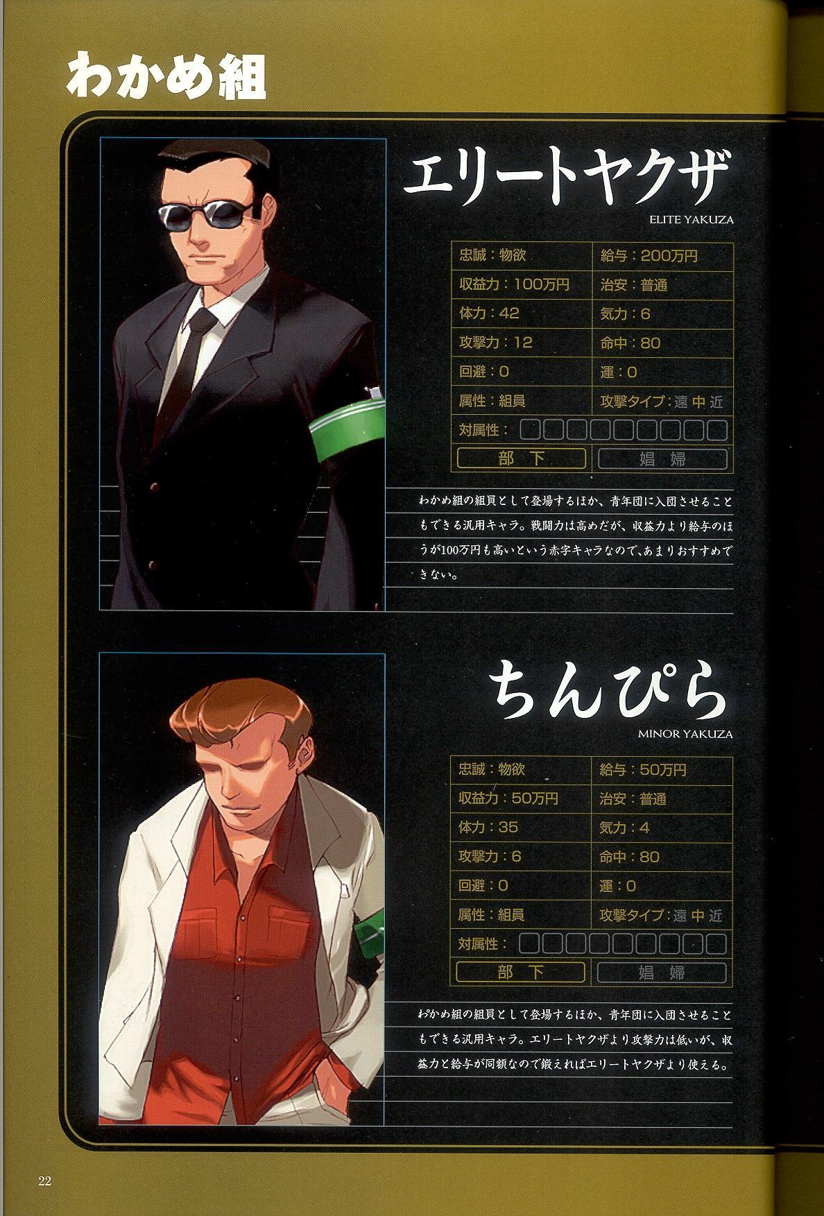 大惡司 オフィシャルガイド 23