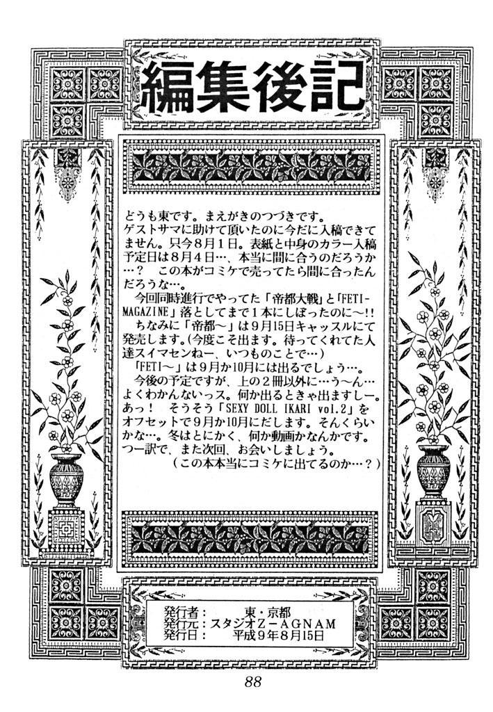 (C54) [Studio Z-Agnam (Various) Dōga komusume 9 (Various) 89