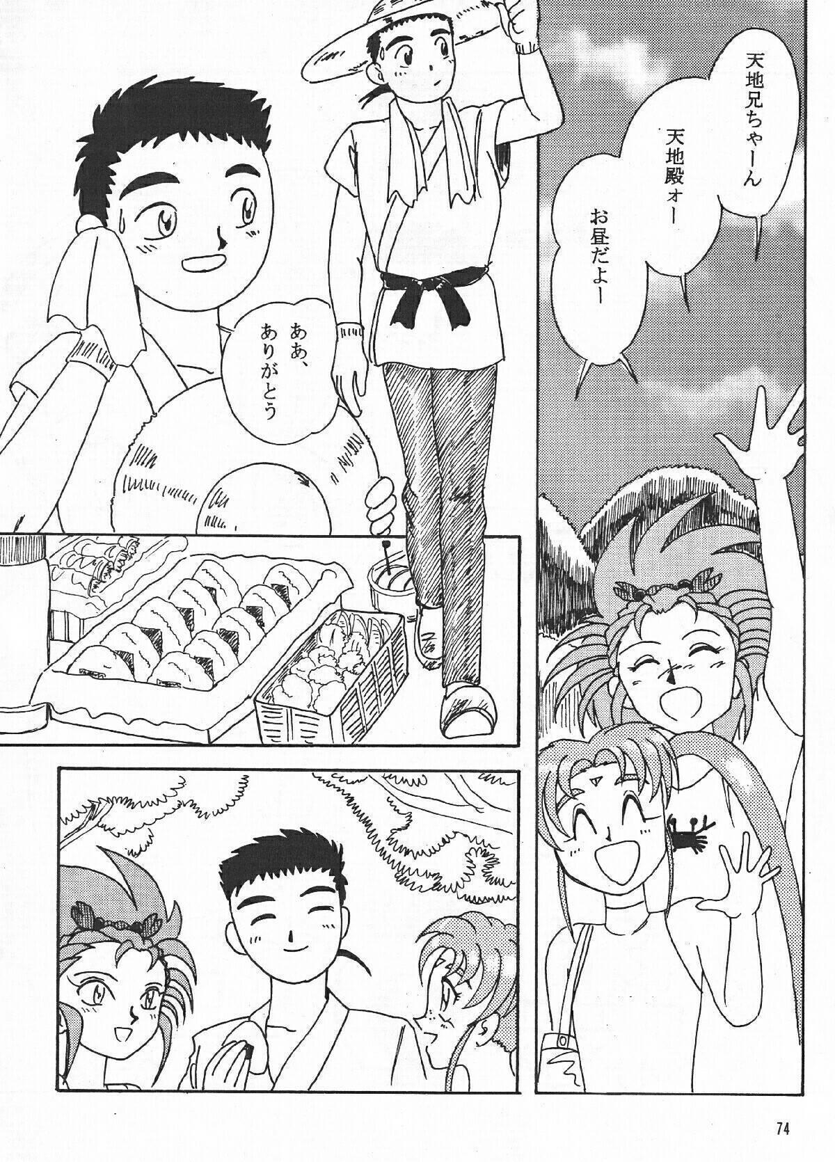Hanjuuryoku XI 72