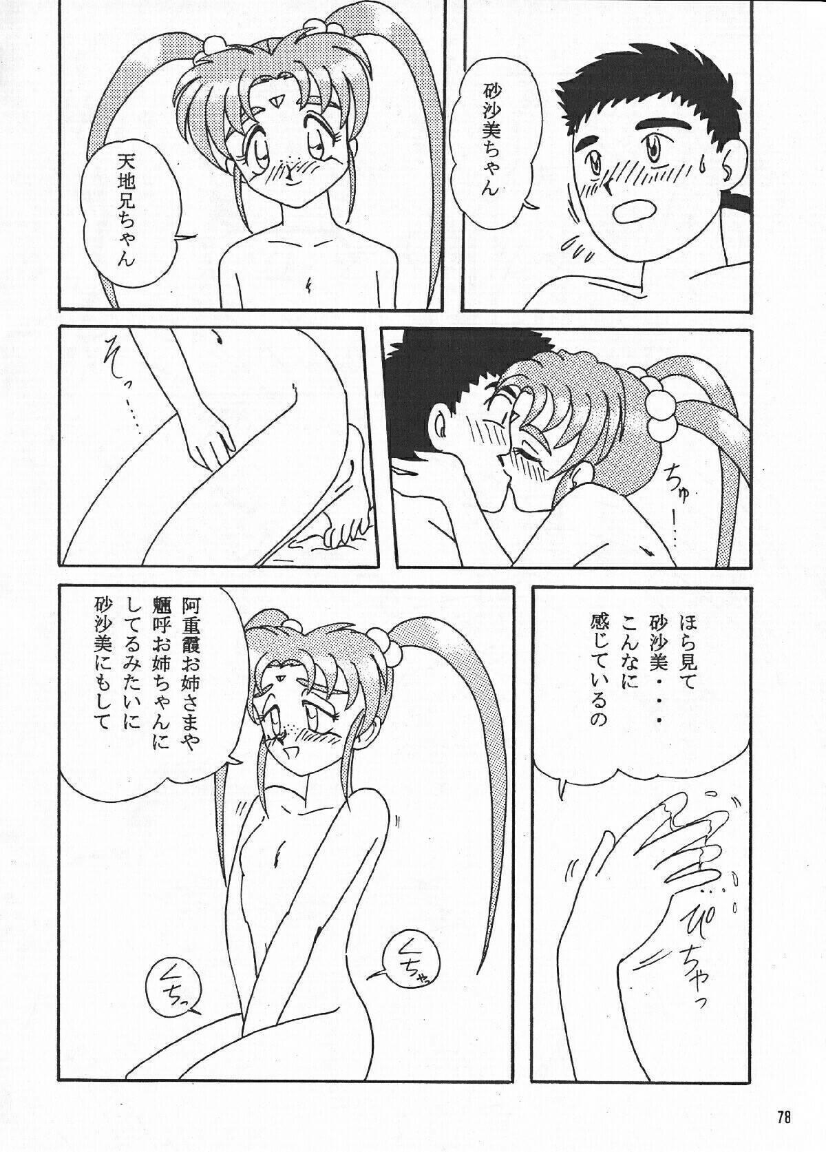Hanjuuryoku XI 76