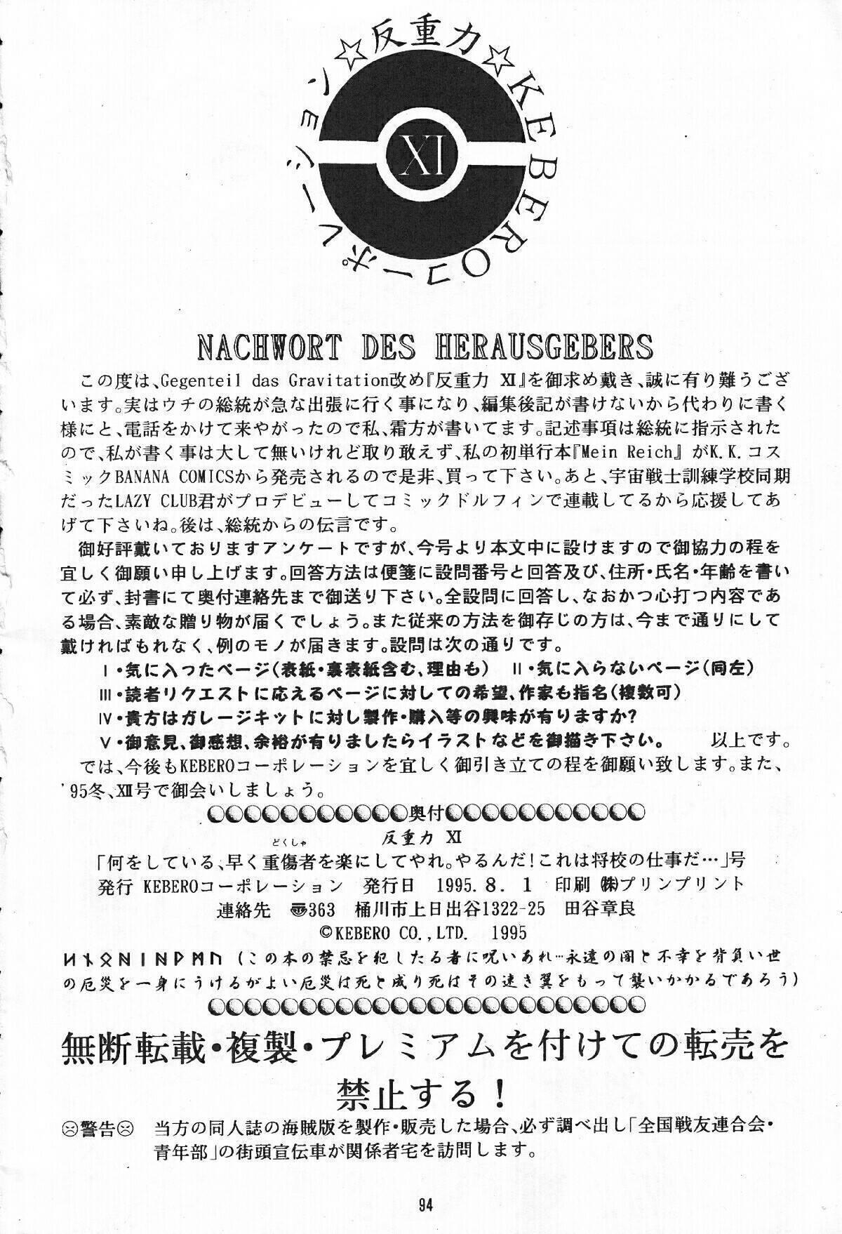 Hanjuuryoku XI 92