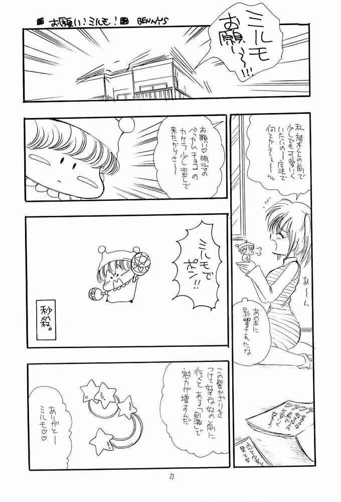 NAKACHANP 17