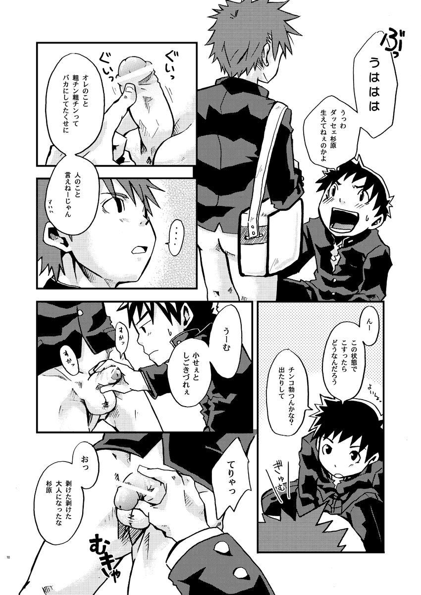 Kurukuru Stopper! 9