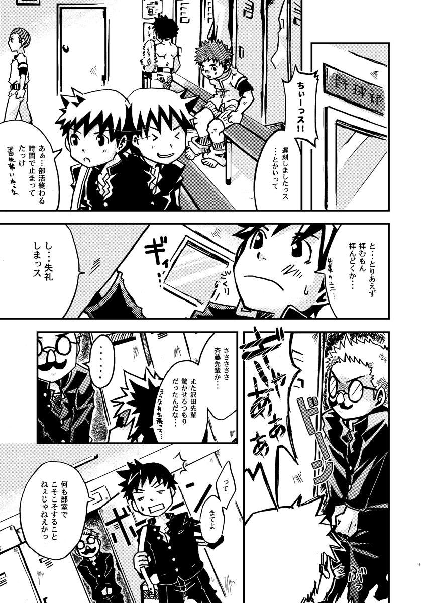 Kurukuru Stopper! 12