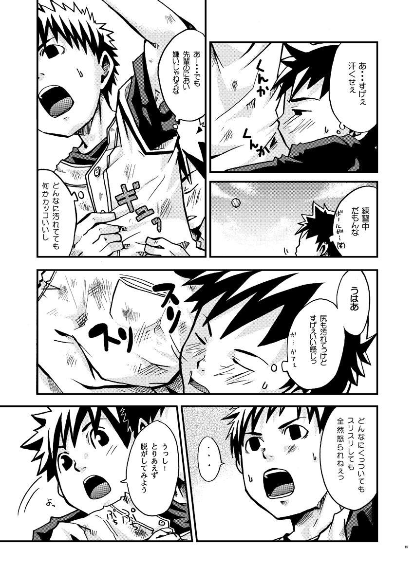 Kurukuru Stopper! 14