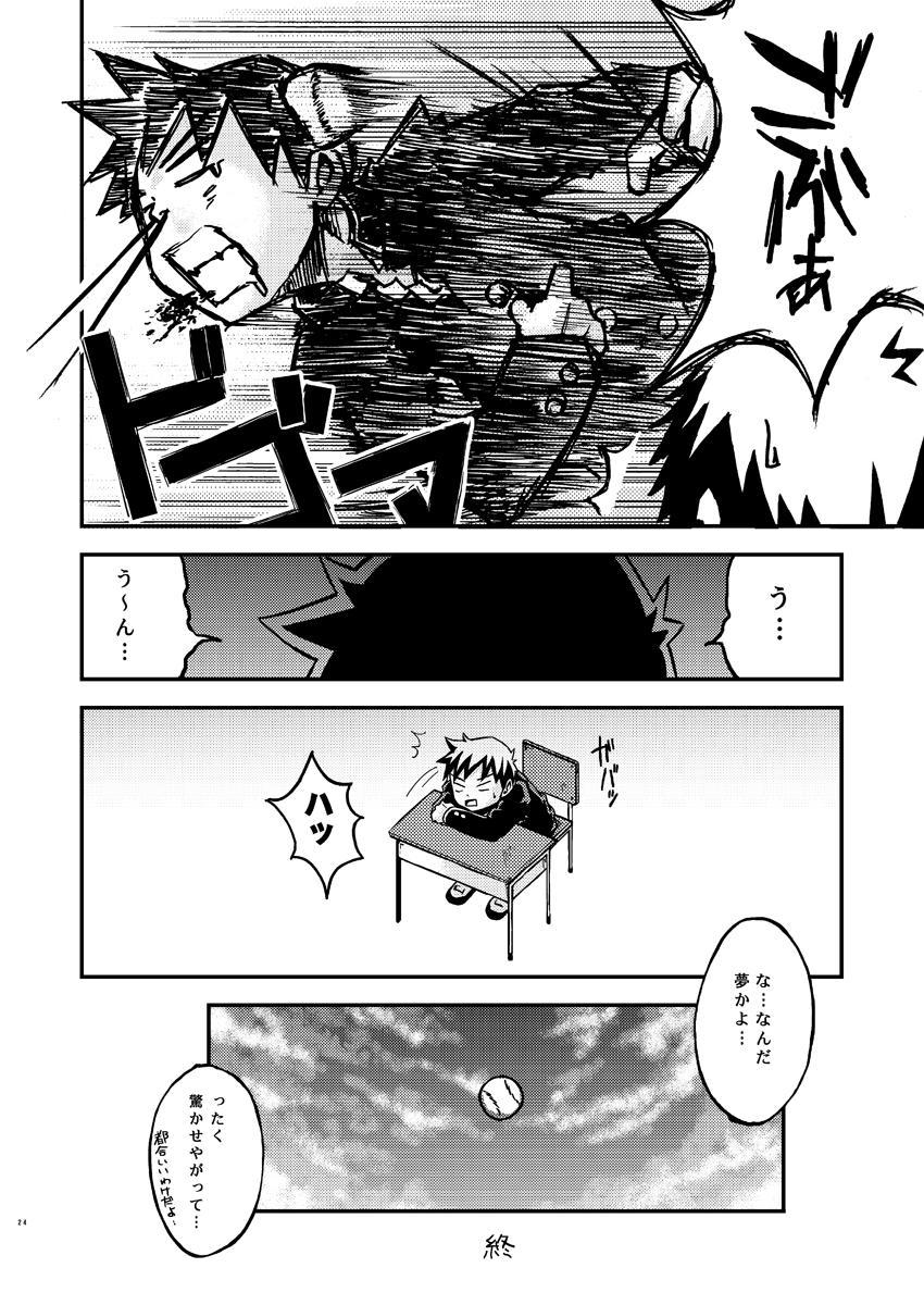 Kurukuru Stopper! 23