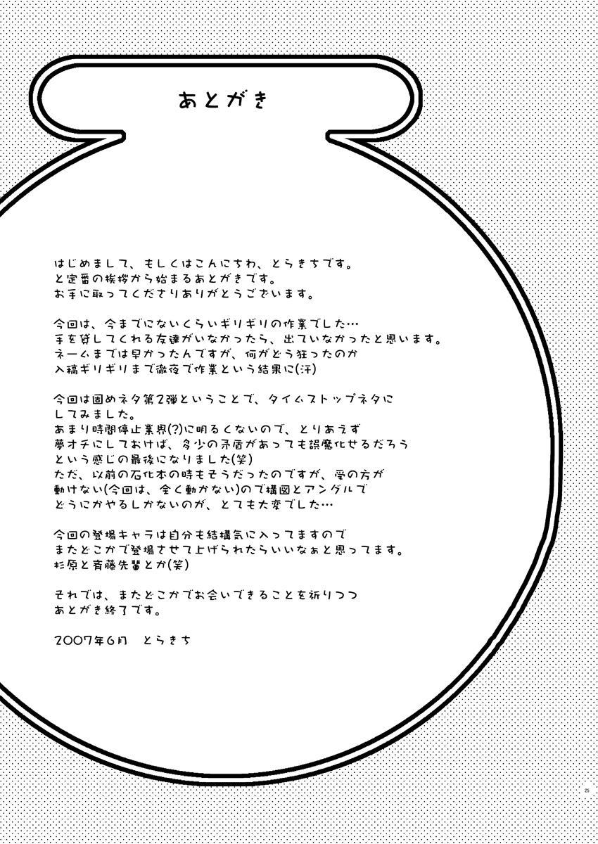 Kurukuru Stopper! 24