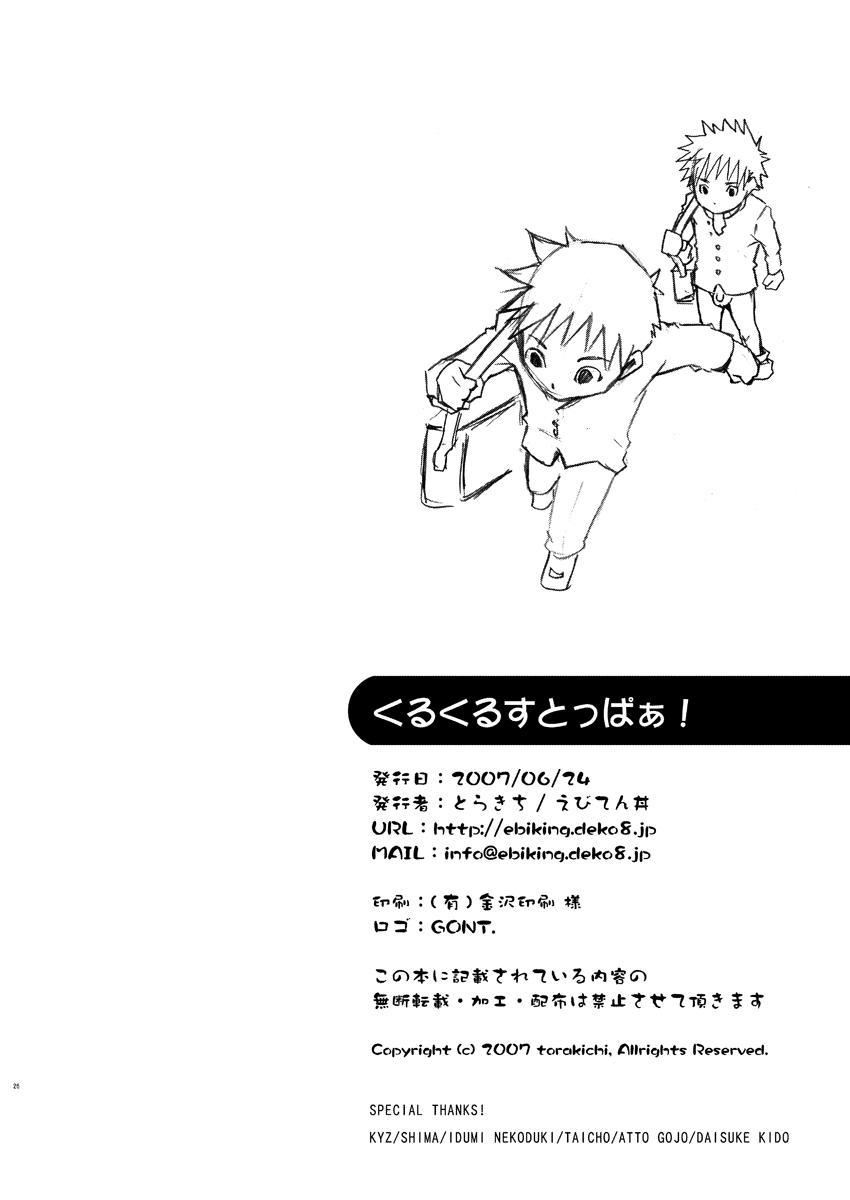 Kurukuru Stopper! 25