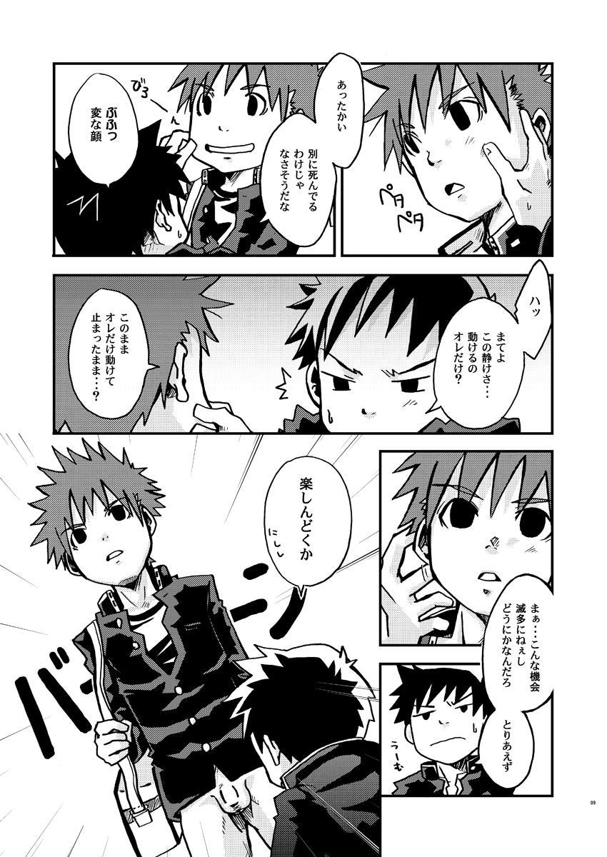 Kurukuru Stopper! 8