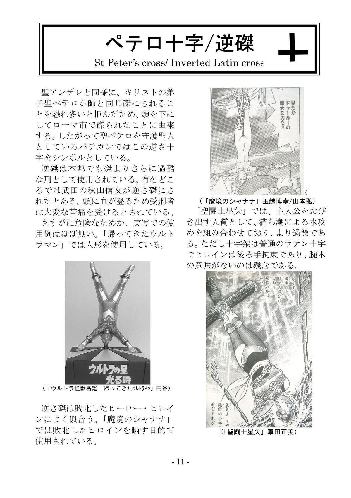 encyclopedia of crucifixion 11